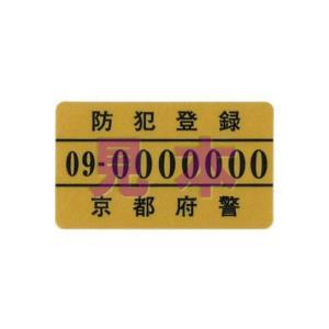 防犯登録|qbei|02
