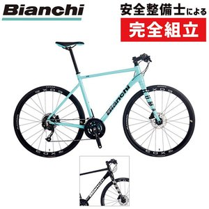 《在庫あり》クロスバイク 2017年モデル Bianchi ビアンキ ROMA2 ローマ2 Sora
