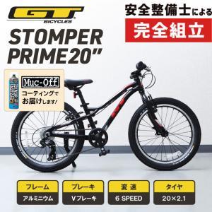 [GWも営業中]GT ジーティー 2019年モデル STOMPER PRIME20 ストンパー プライム20身長122-135cm子供用マウンテンバイク MTB|qbei