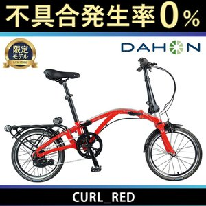 DAHON ダホン、ダホーン CURL I8 カールI8 [完成車]|qbei