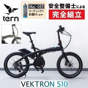TERN ターン 2019年モデル VEKTRON S10 ヴェクトロンS10【折りたたみ自転車】BOSCH製ユニット搭載電動アシスト [完成車]《P》|qbei