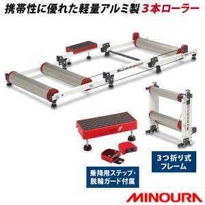 《即納》3本ローラー台 MINOURA ミノウラ MOZ-Roller MOZRoller モッズロ...