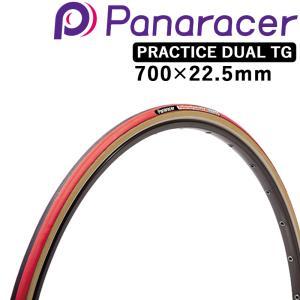 《即納》PANARACER パナレーサー PRACTICE DUAL TG プラクティス デュアル ツアーガード チューブラータイヤ 700×22.5mm|qbei