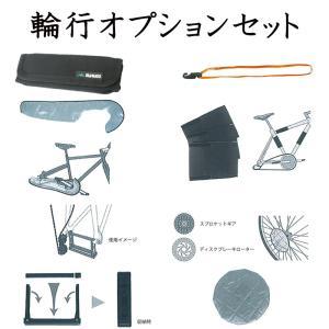 《即納》[あすつく]MARUTO (マルト/大久保製作所)輪行オプションセット《P》|qbei
