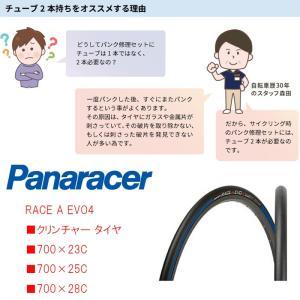 【 お得な2本セット】Panaracer パナレーサー TUBED RACE A EVO4 レースAエボ4 クリンチャー タイヤ 700×23C 25C 28C qbei 02