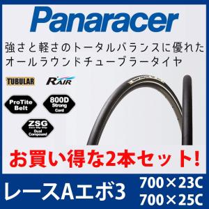 《即納》[土日祝もあすつく]2本組 パナレーサー レースA エボ3 Panaracer RACE A EVO3 クリンチャー