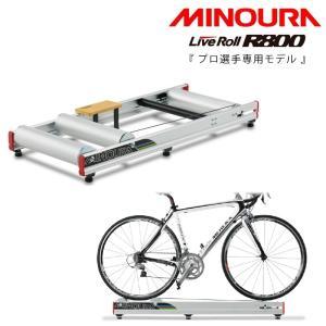 《即納》3本ローラー台 MINOURA ミノウラ R800 R-800 LiveRoll ライブロー...