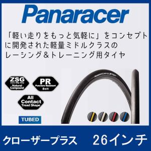 《即納》[GWも営業中]Panaracer パナレーサー CLOSER PLUS (クローザープラス) 仏式32mm 26インチ|qbei