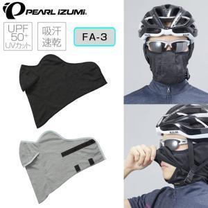 《即納》[土日祝もあすつく]【2019春夏モデル】PEARL IZUMIパールイズミ UVフェイスカバー FA-3《P》 qbei