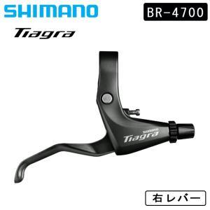 SHIMANO TIAGRA シマノ ティアグラ BL-4700-R/BL-4700-L 左/右レバーのみ ロード用ブレーキレバー ブレーキレバー|qbei