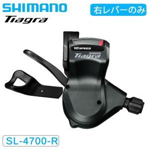 SHIMANO TIAGRA シマノ ティアグラ SL-4700-R 右レバーのみ ロード用シフトレバー ロード用|qbei