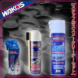 @メンテナンス≫ケミカル(油脂類)≫ディグリーザー・クリーナー WAKO'S(ワコーズ)
