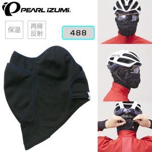 PEARL IZUMI パールイズミ 2016年秋冬モデル Face Mask フェイスマスク 488