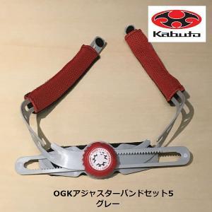 《即納》OGK Kabuto オージーケーカブト) アジャスターバンドセット5