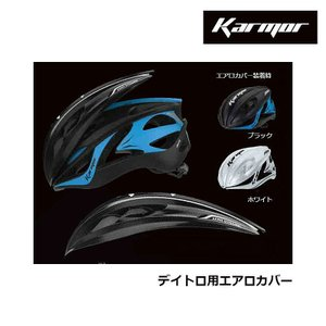Karmor カーマー Aero Cover for DITRO ディトロ用エアロカバー|qbei