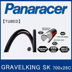 Panaracerパナレーサー GRAVEL KING SK (グラベルキングSK)TUBED 700×26C F726-GKSK-B|qbei