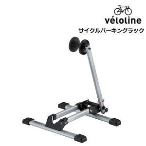 veloline ヴェロライン Cycle Parking Rack サイクルパーキングラック qbei
