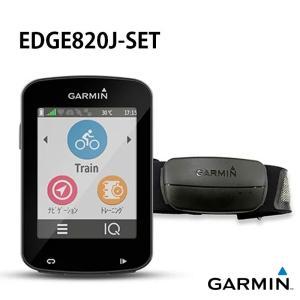 [あすつく]【もう道に迷わない!?高性能GPSナビ】GARMINガーミン Edge 820Jセット (エッジ820Jセット)ハートレート・ケイデンス・スピードセンサー付き《P》|qbei