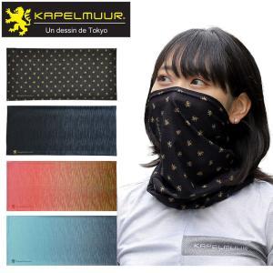 【春夏モデル】KAPELMUUR(カペルミュール) ネックウエアkpnw002《P》|qbei