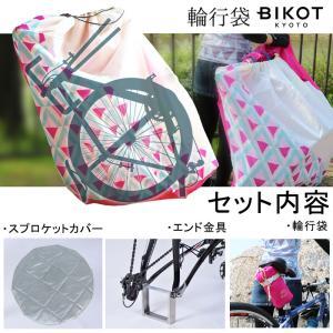 【国内独占】【誰でもコンパクト収納】BIKOT(ビコット) BIKOT輪行袋 ロードバイク用・エンド金具 ロード用 旧仕様セット《P》|qbei