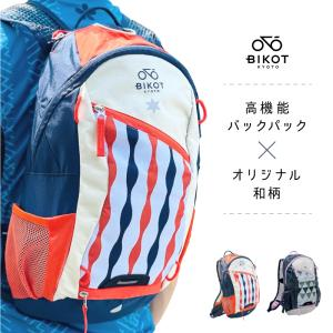 《即納》[土日祝もあすつく]BIKOT(ビコット)Backpack 10リットル バックパック サイクリング【国内独占】《P》|qbei