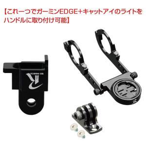 《即納》[あすつく]【これ一つでガーミンEDGE+キャットアイのライトをハンドルに取り付け可能】REC-MOUNTS Type19+キャットアイライト用ベース|qbei