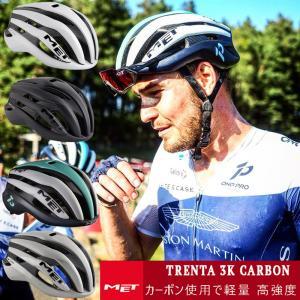《即納》MET(メット) 2019年モデル TRENTA 3K CARBON(トレンタ3Kカーボン)カーボン使用で軽量 高強度ロードバイクヘルメット《S》《P》|qbei