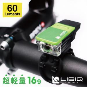 《即納》5と0つく日P10倍!【国内独占】新生活におすすめ LIBIQ リビック USB充電式フロントライト 60ルーメン LQ004《P》|qbei