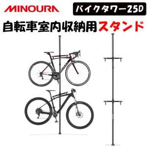 《即納》[あすつく]MINOURA ミノウラ、箕浦 BIKE TOWER25D TOWER-25D バイクタワー25D 自転車室内収納用スタンド qbei