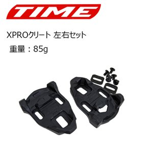 TIME タイム XPRESSO-ICLIC XPRO CLEATS (エクスプレッソ アイクリック XPROクリート)クリート左右セット|qbei