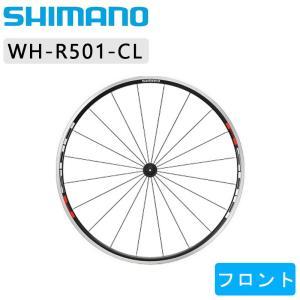 《即納》[土日祝もあすつく]SHIMANO(シマノ) WH-R501 フロントホイール クリンチャー《S》|qbei