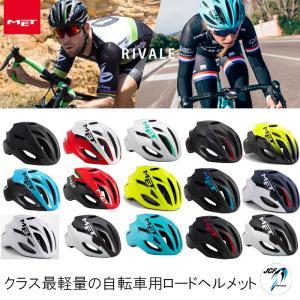 《即納》MET メット 2019年モデル RIVALE リヴァーレ ロードバイク サイクリング 超軽量《P》|qbei