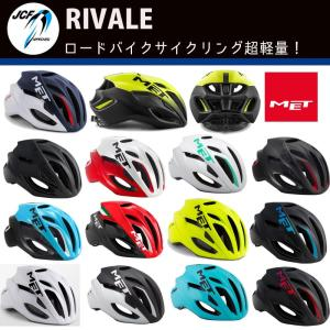 《即納》MET メット 2019年モデル RIVALE リヴァーレ ロードバイク サイクリング 超軽量《P》|qbei|18