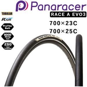 《即納》パナレーサー レースA エボ3 クリンチャー Panaracer RACE A EVO3 700C 23C 25C|qbei