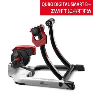 《即納》[あすつく]ELITE(エリート)QUBO DIGITAL SMART B+ (キューボデジタルスマートB+)自動負荷調整機能付き固定ローラー台【おすすめローラー台】《P》|qbei