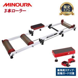 MINOURA ミノウラ 【限定品】UP ROLLER (アップローラー) 200mm幅 ローラー台...