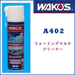 《即納》[土日祝もあすつく]WAKO'S ワコーズ フォーミングマルチクリーナー A402|qbei