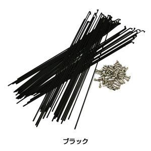 《即納》cnSPOKE シーエヌスポーク #14/#15 ステンレス製スポーク ブラック 50本入|qbei