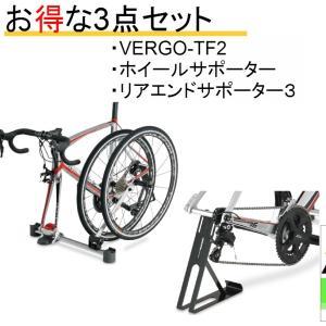 《即納》[土日祝もあすつく]MINOURA ミノウラ VERGO-TF2 VERGOTF2 ちょっとお得な3点セット (ヴァーゴ バーゴ) 2台用 自転車 キャリア 車|qbei