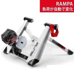 《即納》[あすつく]ELITE(エリート)RAMPA(ランパ)固定ローラー台 自動負荷調整機能付き イントラクティブサイクルトレーナー【おすすめローラー台】|qbei