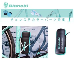 《即納》[土日祝もあすつく]【ビアンキ純正パーツ】Bianchi(ビアンキ) BIANCHI TOOL CASE BOTTLE ツールケース (PMT1021C)|qbei