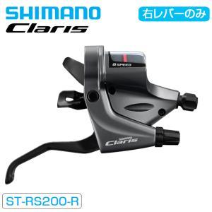SHIMANO CLARIS シマノクラリス ST-RS200 右レバーのみ 4フィンガー 8S|qbei