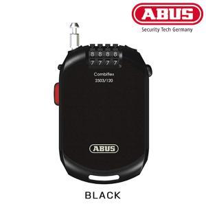 [GWも営業中]ABUS アバス COMBIFLEX 2503/120C/SB|qbei