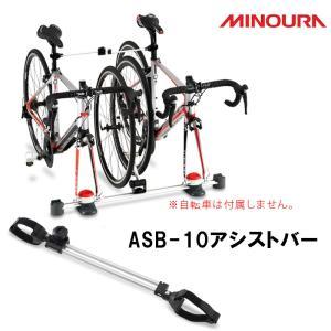 MINOURA ミノウラ ASB-10 ASB10 アシストバー|qbei