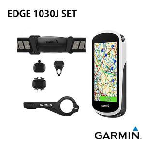 《即納》[土日祝もあすつく]ガーミンエッジ1030Jセット GARMIN EDGE 1030J SET|qbei