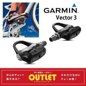 《即納》[あすつく]GARMIN(ガーミン) VECTOR3 (ベクター3)パワーメーター パワー計測ビンディングペダル|qbei
