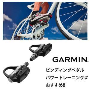 《即納》【新型登場!設計大幅見直しで性能アップ!】GARMIN(ガーミン) VECTOR3S (ベクター3S)パワーメーター パワー計測ビンディングペダル|qbei