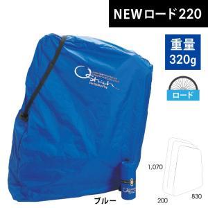 《即納》OSTRICH(オーストリッチ) NEWロード220輪行袋 (エンド金具セット:高さ110m...