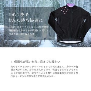 《即納》BIKOT(ビコット) コールドブレークジャケット 冬用サイクルジャージ 氷点下から10度まで対応 撥水・防風機能付き【国内独占】|qbei|17
