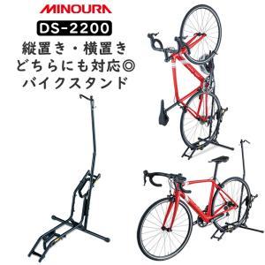 MINOURA ミノウラ DS-2200 DS2200 ディスプレイスタンド スタンド ロードバイク...